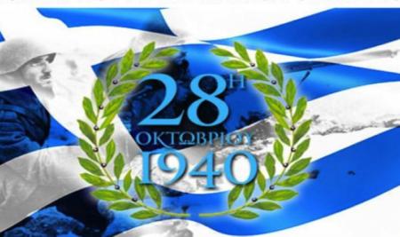 80 χρόνια μετά το «ΟΧΙ»