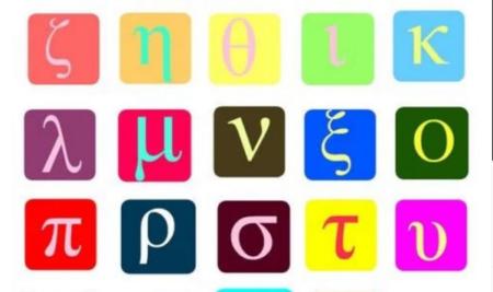 Παγκόσμια Ημέρα Ελληνικής Γλώσσας!