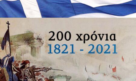 200 χρόνια μετά (1821-2021)